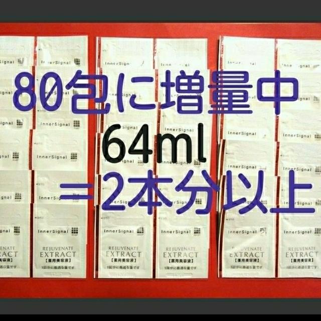 大塚製薬(オオツカセイヤク)のインナーシグナル エキス 80包 (64ml=2本分以上) ⭐限定増量中! 5 コスメ/美容のスキンケア/基礎化粧品(美容液)の商品写真