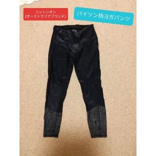 Victoria's Secret - コットンオン cotton on ヨガパンツ スネイク柄