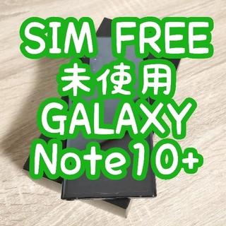 SAMSUNG - 【 ほぼ未使用】 SIMフリー Galaxy Note10 +  国内版 楽天