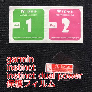 ガーミン(GARMIN)のGARMIN instinct、instinct DualPowe 保護フィルム(その他)