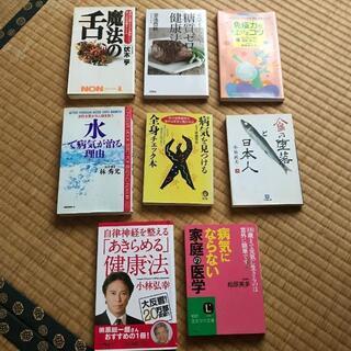 【古本】健康関係本まとめ売り【バラ売り可】