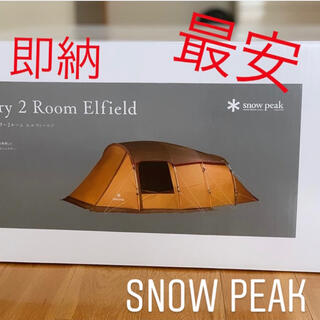 Snow Peak - 最安 エントリー2ルーム エルフィールド 新品 未使用 未開封Snow Peak