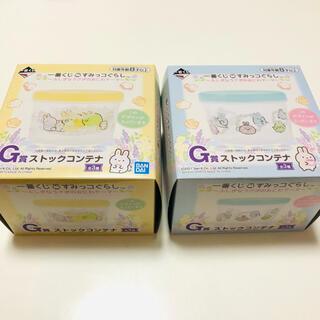 すみっコぐらし 一番くじ G賞 ストックコンテナ 2個セット