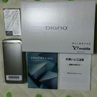 キョウセラ(京セラ)の新品未使用 DIGNOケータイ3 903KC シルバー ワイモバイル(携帯電話本体)