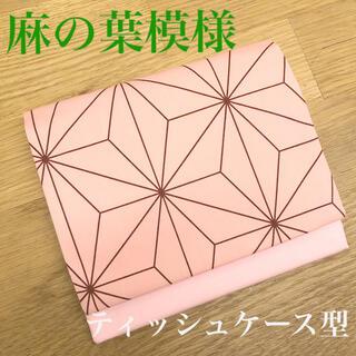 移動ポケット 麻の葉模様(竈門禰󠄀豆子)(外出用品)