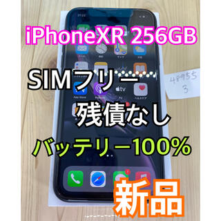 Apple - 【新品】100% iPhone XR Black 256GB SIMフリー 本体