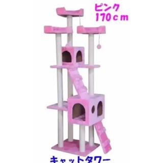 キャットタワー ピンク 猫 Cat Tower ワイドサイズ 高さ170cm (猫)