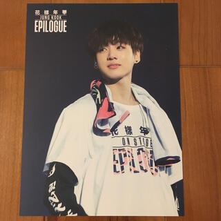 防弾少年団(BTS) -  BTS 花様年華EPILOGUE Blu-ray 付属 フォトカード グク