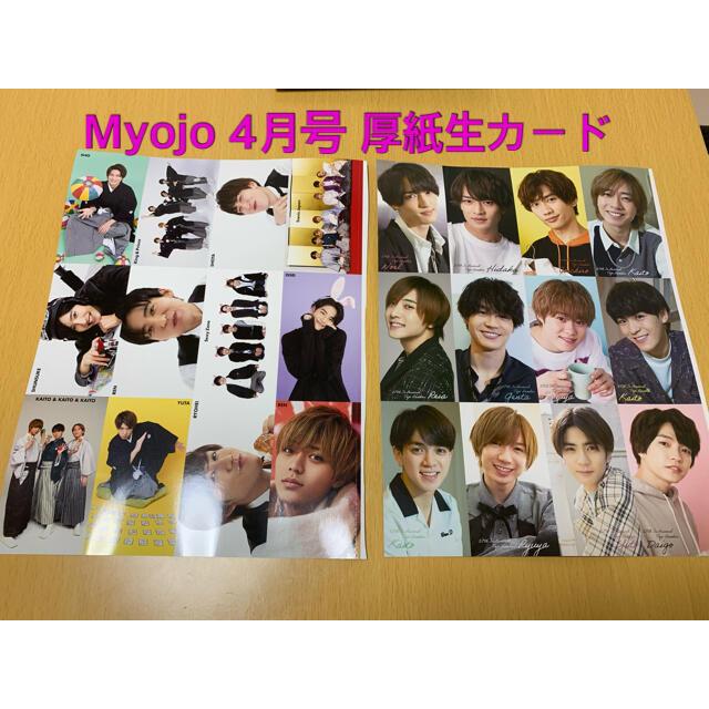 Johnny's(ジャニーズ)のMyojo (ミョウジョウ) 2021年 04月号 厚紙生カード エンタメ/ホビーの雑誌(アート/エンタメ/ホビー)の商品写真