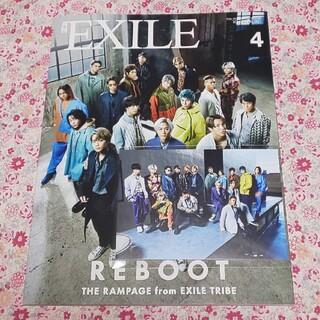『月刊EXILE』2021年4月号/vol.157/ポストカード付