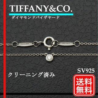 ティファニー(Tiffany & Co.)の美品【正規品】 ティファニー バイザヤード 1Pダイヤ レディース ネックレス(ネックレス)