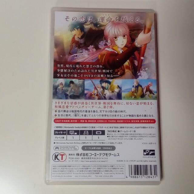 Nintendo Switch(ニンテンドースイッチ)の遙かなる時空の中で7 Switch エンタメ/ホビーのゲームソフト/ゲーム機本体(家庭用ゲームソフト)の商品写真