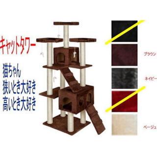 キャットタワー ブラウン 猫 Cat Tower ワイドサイズ 高さ170cm (猫)
