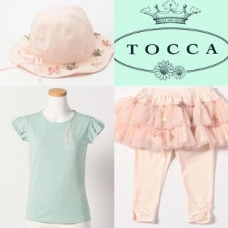 TOCCA - 新品 & 極美品 TOCCA 3品セットで 帽子 チュールレギンス カットソー
