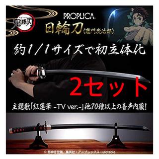 BANDAI - PROPLICA 日輪刀(竈門炭治郎) 2本セット