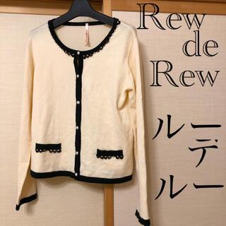 ルーデルー(Rew de Rew)のRewdeRew ルーデルー 長袖カーディガン M 可愛い 送料込み 羽織り (カーディガン)