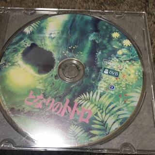 ジブリ(ジブリ)のとなりのトトロ DVD リマスター版(キッズ/ファミリー)