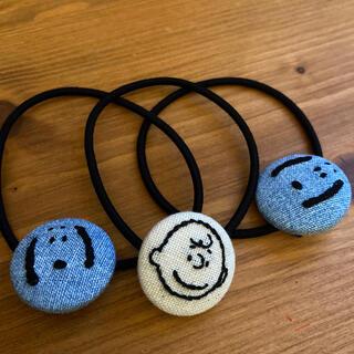ピーナッツ(PEANUTS)のスヌーピー チャーリーブラウン 刺繍くるみぼたん ハンドメイド(ヘアアクセサリー)