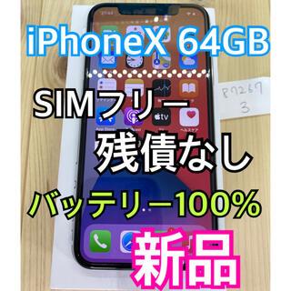 アップル(Apple)の【新品】【100%】iPhone X Silver 64 GB SIMフリー(スマートフォン本体)