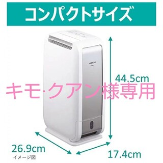 ヒタチ(日立)の除湿、洗濯物乾燥機 日立HJS-D562(2019年製)(加湿器/除湿機)