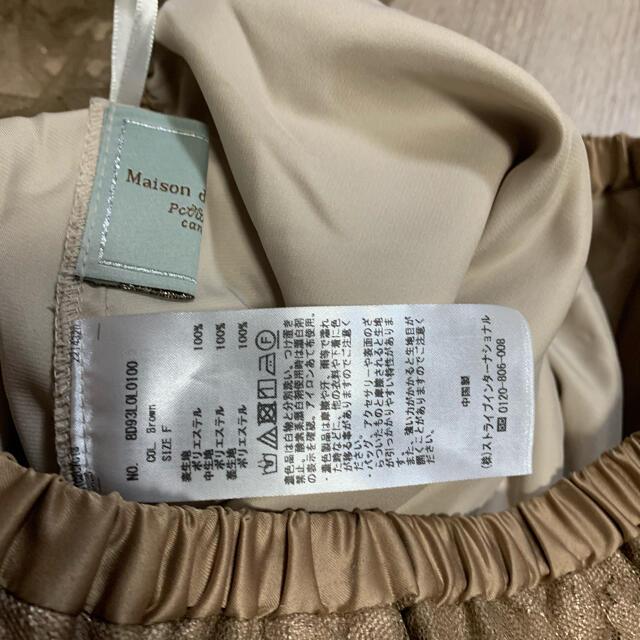 Maison de FLEUR(メゾンドフルール)のMaison de FLEUR Petite Robeチュールティアードスカート レディースのスカート(ロングスカート)の商品写真