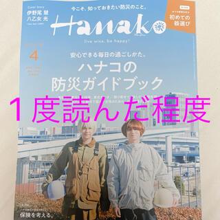 ヘイセイジャンプ(Hey! Say! JUMP)のHanako 2021年4月号 八乙女光 伊野尾慧(アート/エンタメ/ホビー)