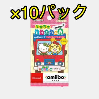 サンリオ - とびだせ どうぶつの森 amiibo+サンリオキャラクターズコラボ 10パック