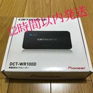 パイオニア(Pioneer)の車載用Wi-Fi DCT-WR100D 未開封(車内アクセサリ)