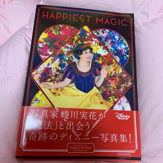 ディズニー(Disney)のHAPPIEST MAGIC 東京ディズニーリゾート・フォトグラフィープロジェク(趣味/スポーツ/実用)