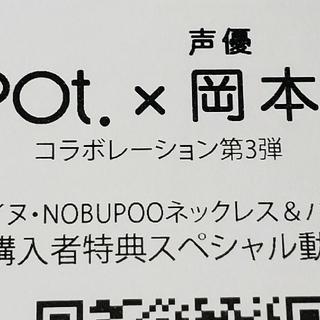 キューポット(Q-pot.)の岡本信彦コラボ NOBUPOO購入者特典動画(その他)