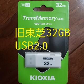 東芝 - ★新品★旧東芝 Kioxia USBメモリ2.0 32GB★
