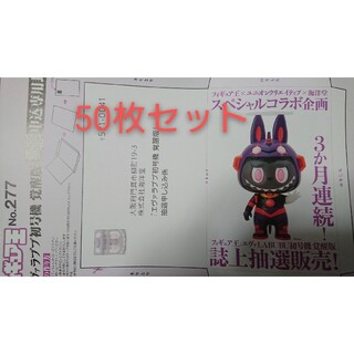 フィギュア王 277 応募券50枚セット