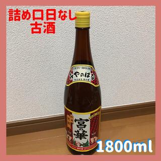 泡盛 詰め口なし  株式会社宮の華 宮の華 15年以上古酒 1800ml(焼酎)
