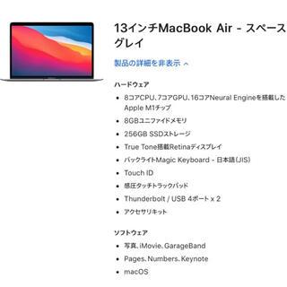 Mac (Apple) - MacBook Air M1 256G スペースグレイ 新品未開封