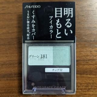 INTEGRATE - 【3/15までの出品】インテグレート グレイシィ アイカラー グリーン181
