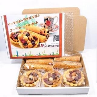 練り黒ゴマ入りのエッグとナッツキャラメルタルトMix(菓子/デザート)