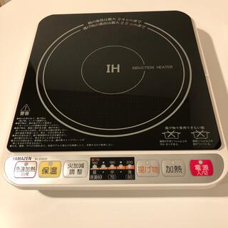 ヤマゼン(山善)のYAMAZEN IH調理器(調理機器)