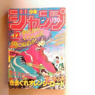 週間少年ジャンプ 1987年 12号   きまぐれオレンジ・ロード表紙号