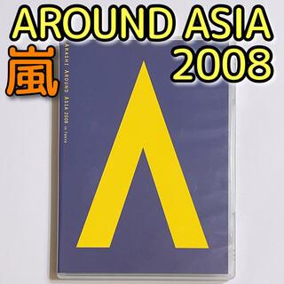 嵐 - 嵐 AROUND ASIA 2008 in TOKYO DVD 通常盤 櫻井翔