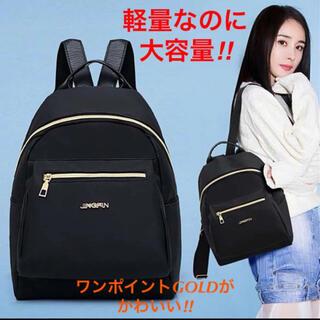 レディース リュック 軽量 大容量 マザーバッグ ブラック ゴールド 学生 鞄