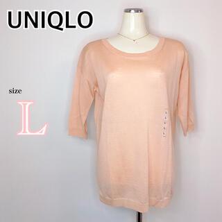 UNIQLO - 【UNIQLO】ユニクロ 新品未使用 薄手カットソー 5部袖 サーモンピンク L