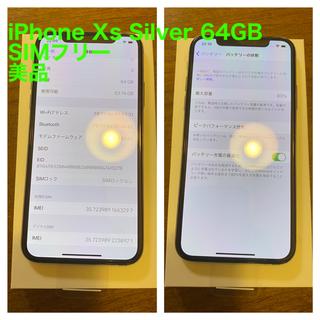 iPhone Xs Silver 64GB SIMフリー【A】(スマートフォン本体)