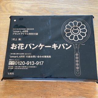 宝島社 - 新品 スマート 4月号 付録のみ 雑誌なし