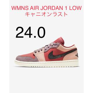 NIKE - NIKE WMNS AIR JORDAN 1 LOW キャニオンラスト