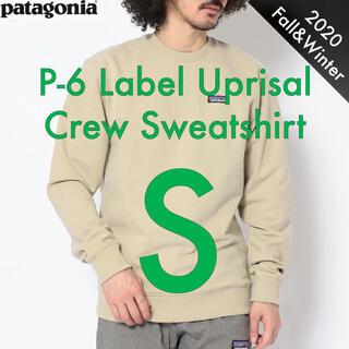 patagonia - パタゴニア アップライザル クルー スウェットシャツ S