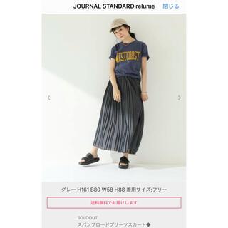 JOURNAL STANDARD - スパンブロードプリーツスカート