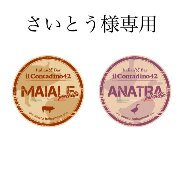 さいとう様専用 豚肩ロースと豚バラ肉のバルサミコチャーシュー 食品/飲料/酒の加工食品(その他)の商品写真
