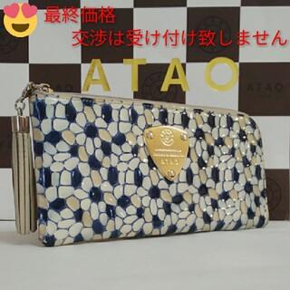 ATAO - 《良品》アタオ リモプリズムリバー (本体のみ)