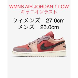 ナイキ(NIKE)のNIKE WMNS AIR JORDAN 1 LOW キャニオンラスト(スニーカー)