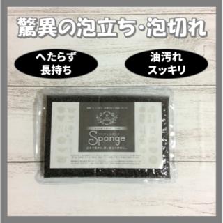 【圧倒的な高評価】サンサンスポンジ ソフトタイプ 黒